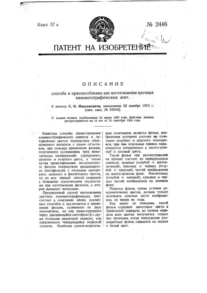 Способ и приспособление для изготовления цветных кинематографических лент (патент 2446)