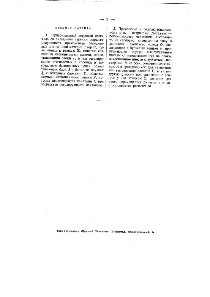 Горизонтальный ветряный двигатель со складными перьями (патент 2421)