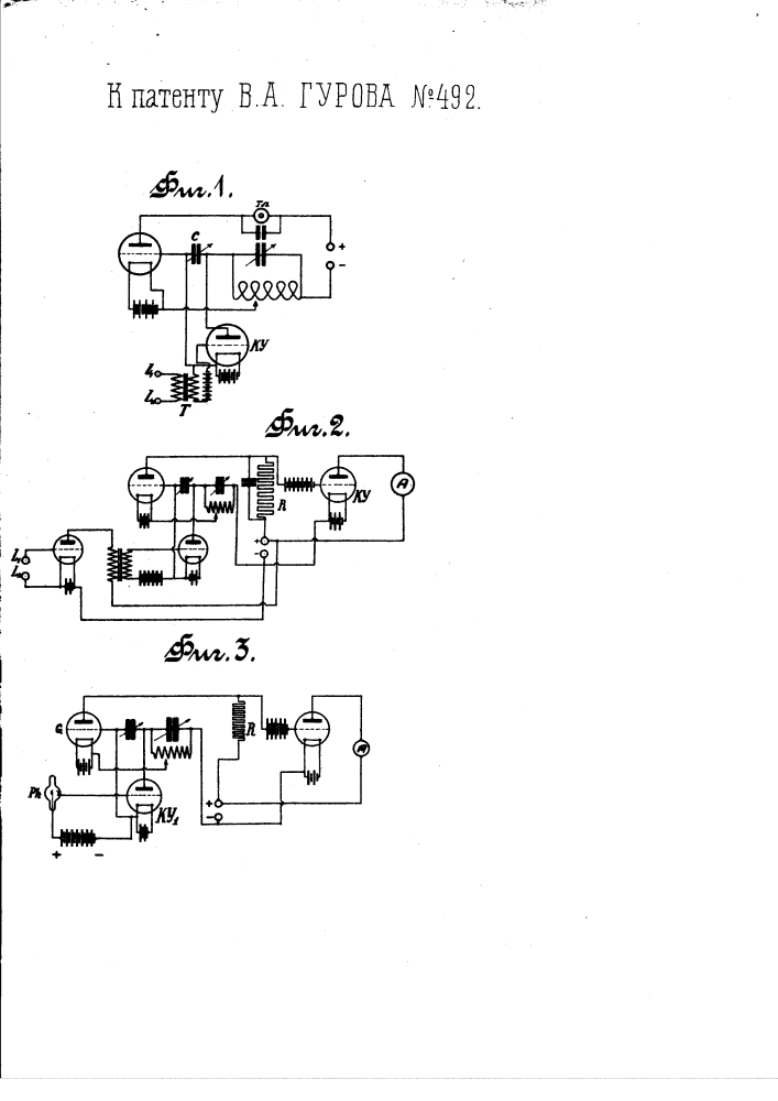 Катодный усилитель (патент 492)