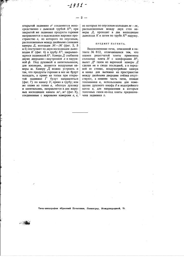 Русская печь с оборотами (патент 1931)