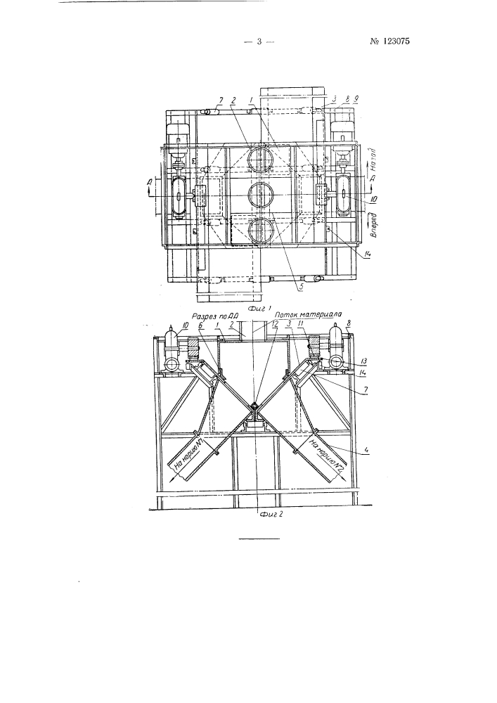 Устройство для распределения подаваемого самотеком сыпучего матариала (патент 123075)