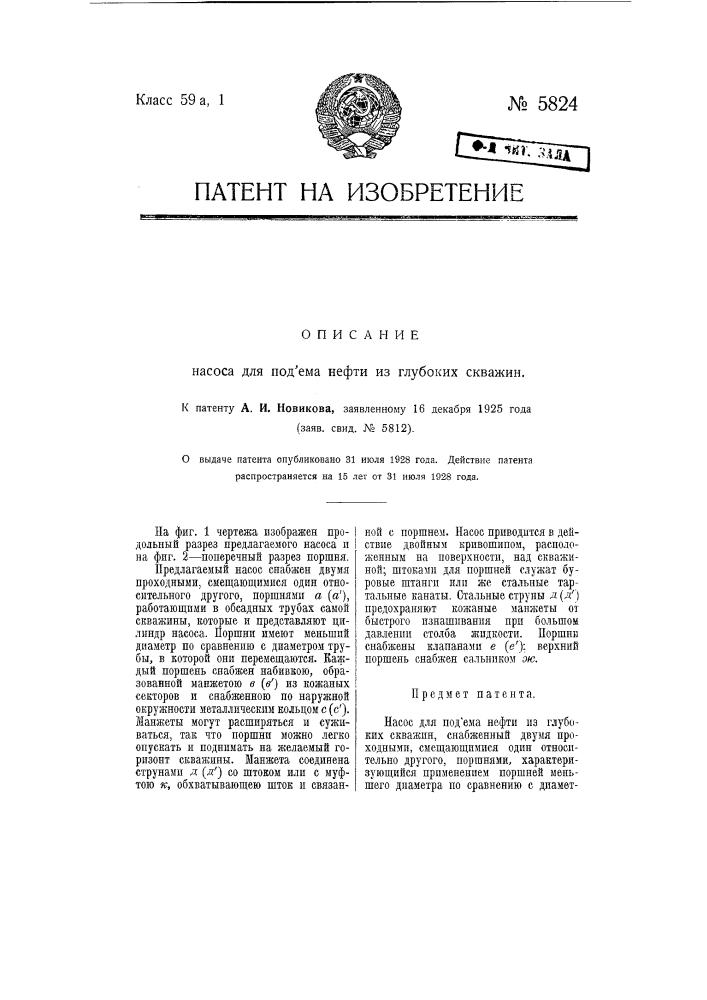 Насос для подъема нефти из глубоких скважин (патент 5824)