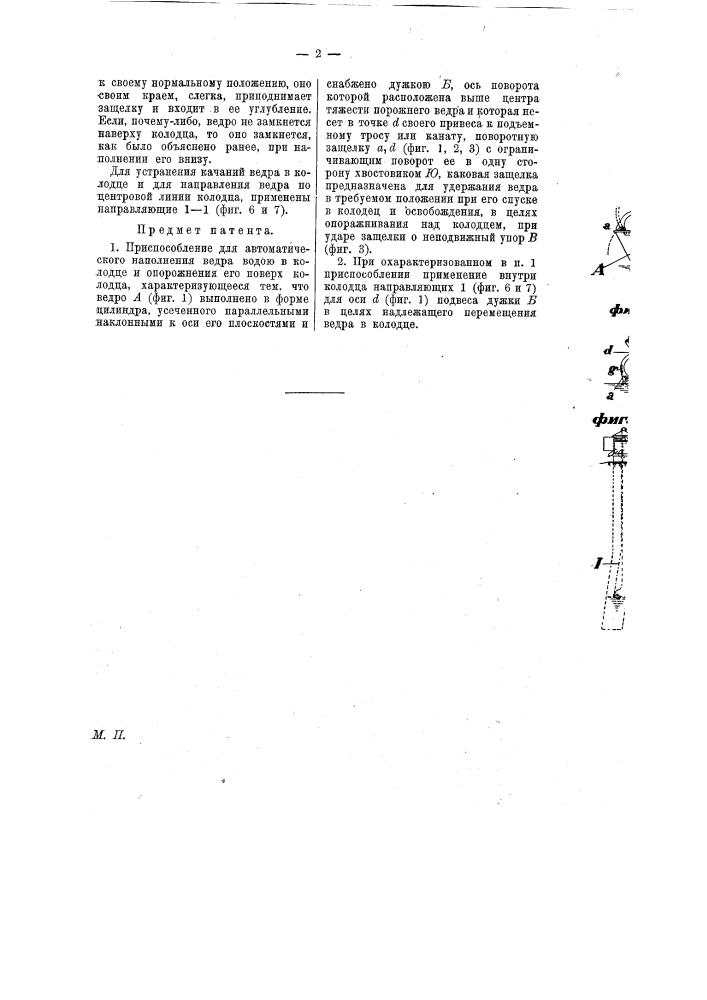 Приспособление для автоматического наполнения ведра водой в колодце и опорожнения его поверх колодца (патент 7857)