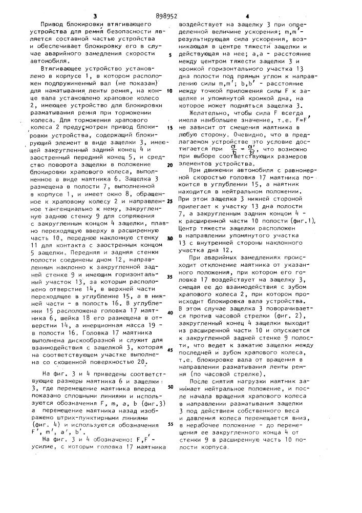 Привод блокировки втягивающего устройства для ремня безопасности автомобиля (патент 898952)