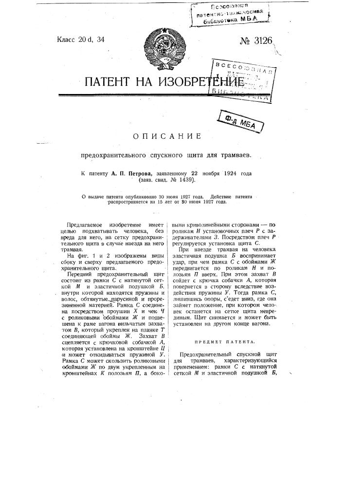 Предохранительный спускной щит для трамваев (патент 3126)