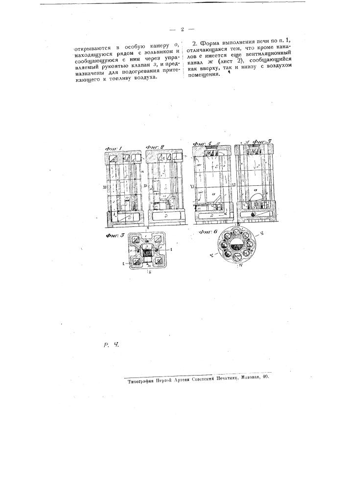 Комнатная печь (патент 8628)