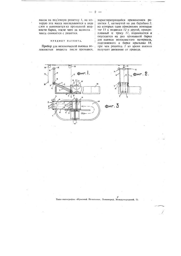 Прибор для механической выемки волокнистых веществ после промывки (патент 3164)