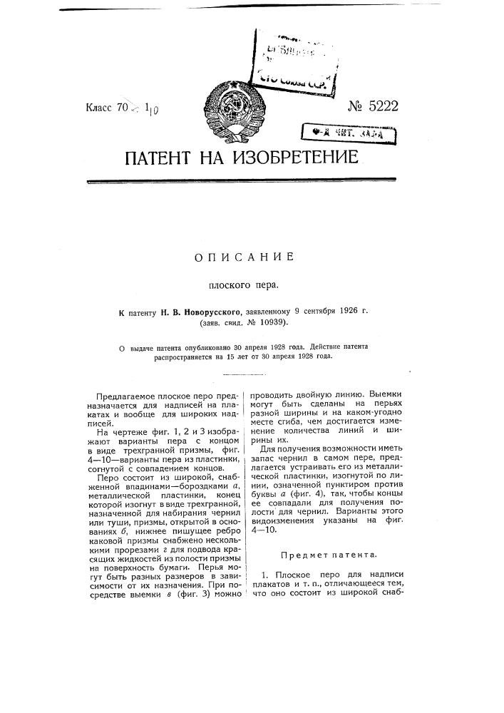 Плоское перо (патент 5222)