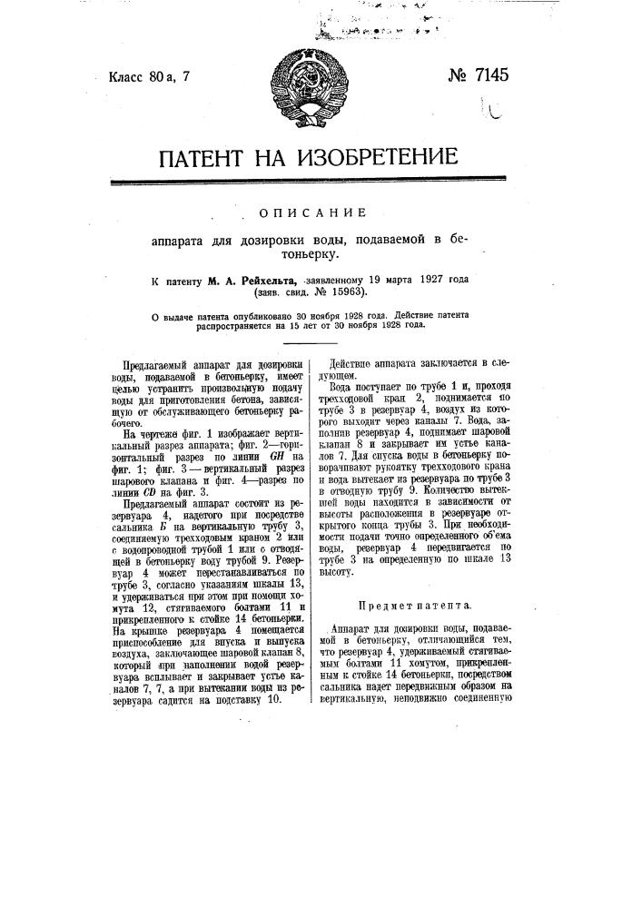 Аппарат для дозировки воды, подаваемой в бетоньерку (патент 7145)