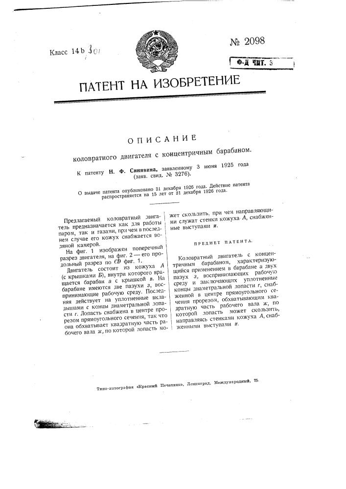 Коловратный двигатель с концентричным барабаном (патент 2098)