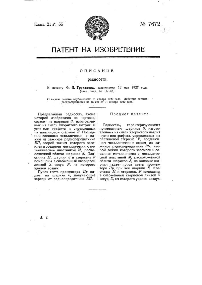 Радиосеть (патент 7672)
