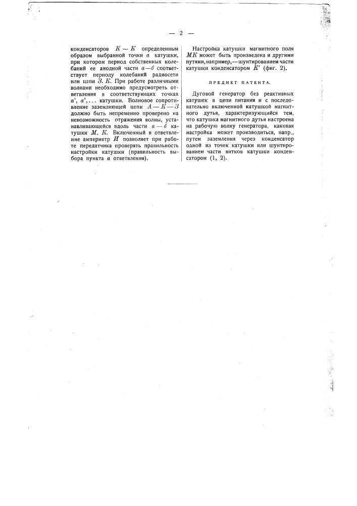 Дуговой генератор (патент 940)