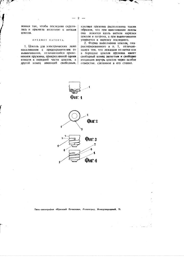 Цоколь для электрических ламп накаливания с предохранителем от вывинчивания (патент 1916)