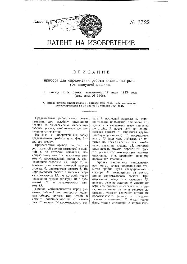 Прибор для определения работы клавишных рычагов пишущей машины (патент 3722)