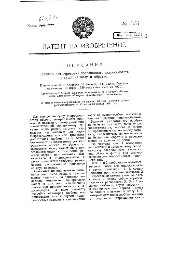 Тележка для перевозки поплавкового гидросамолета с суши на воду и обратно (патент 5135)
