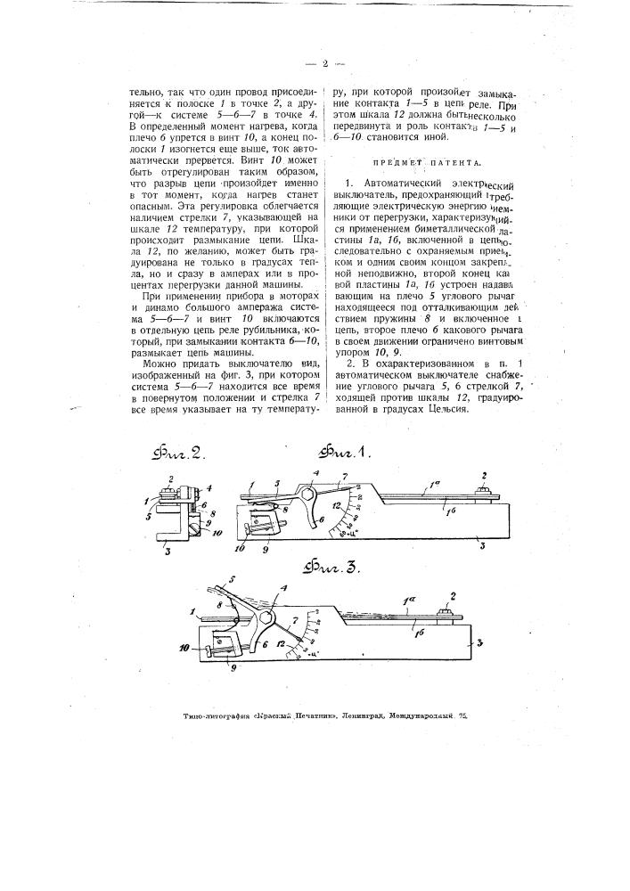 Автоматический электрический выключатель (патент 3198)