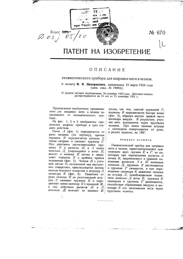 Пневматический прибор для заправки нити в челнок (патент 670)