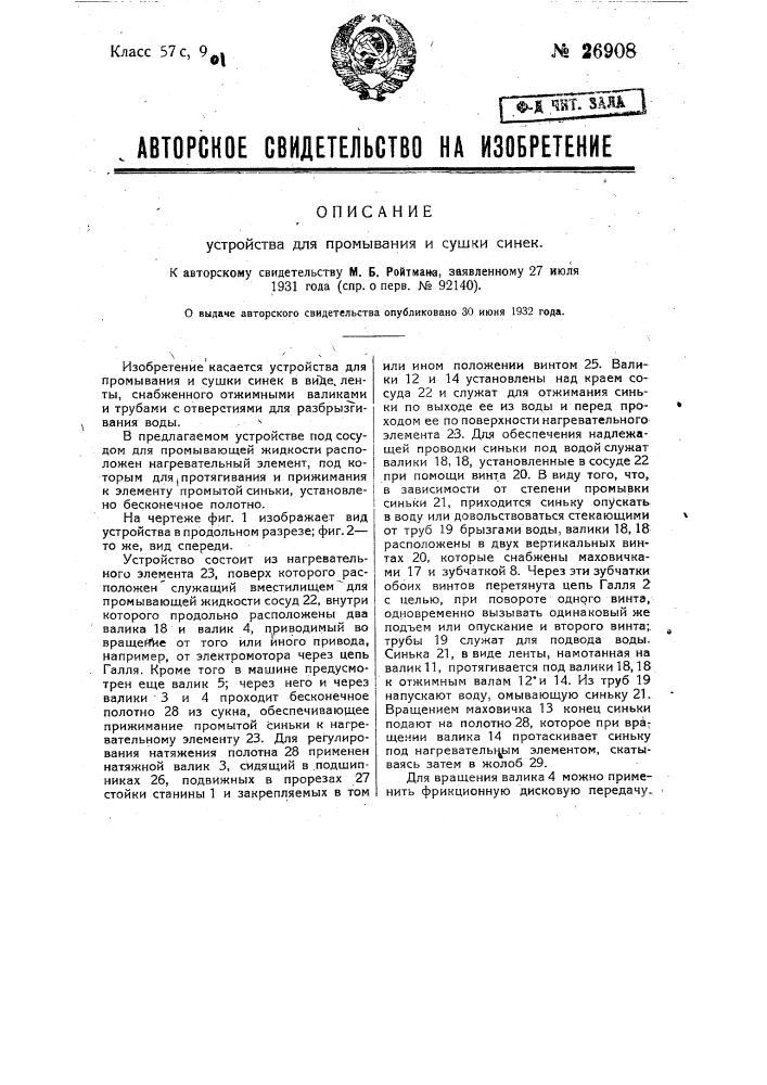 Устройство для промывания и сушки синек (патент 26908)