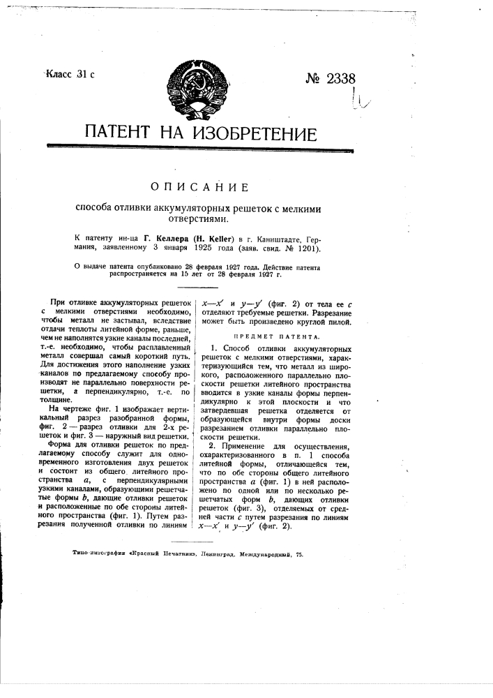Способ отливки аккумуляторных решеток с мелкими отверстиями (патент 2338)