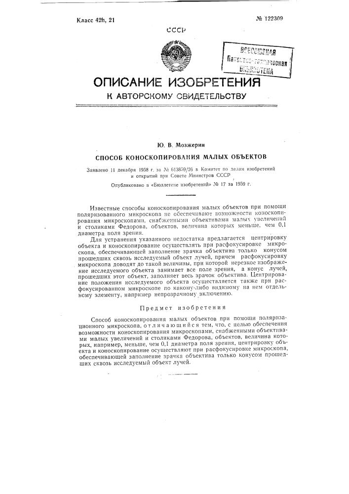 Способ коноскопирования малых объектов (патент 122309)