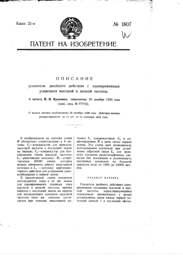 Усилитель двойного действия с одновременным усилением высокой и низкой частоты (патент 1807)