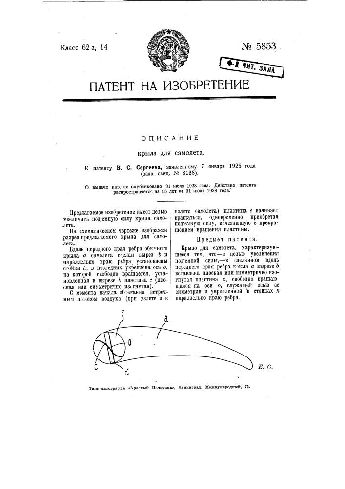 Крыло для самолета (патент 5853)