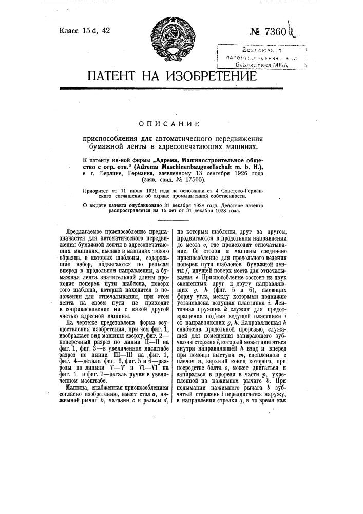 Приспособление для автоматического передвижения бумажной ленты в адресопечатающих машинах (патент 7360)