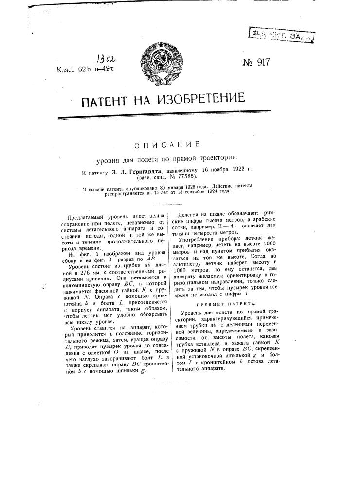 Уровень для полета по прямой траектории (патент 917)