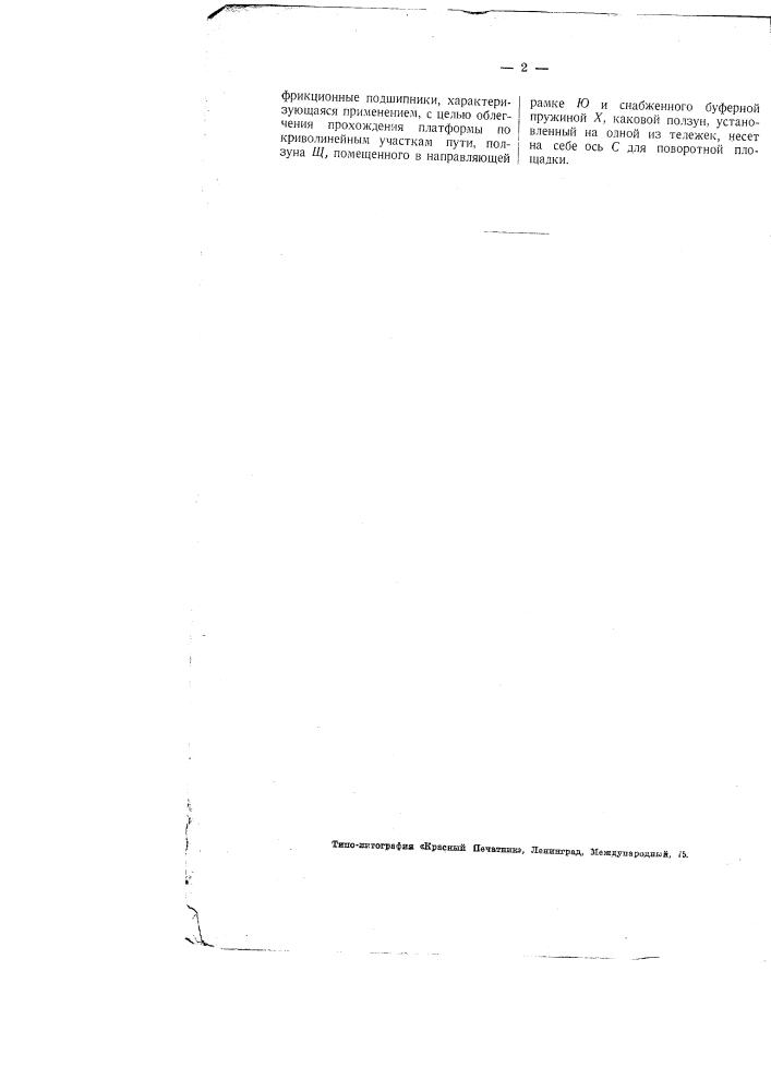 Платформа для перевозки длинных и тяжелых предметов по трамвайным путям (патент 2522)
