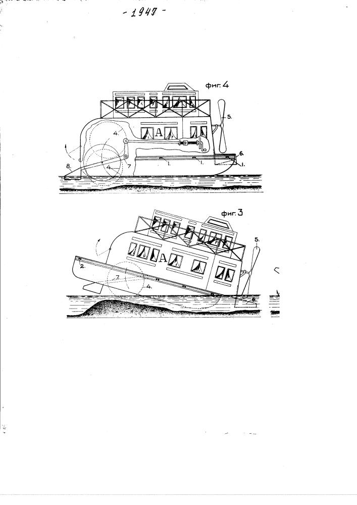Судно для плавания по мелководным рекам (патент 1947)