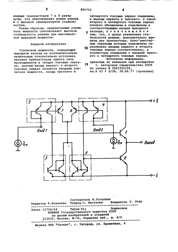 Усилитель мощности (патент 896752)