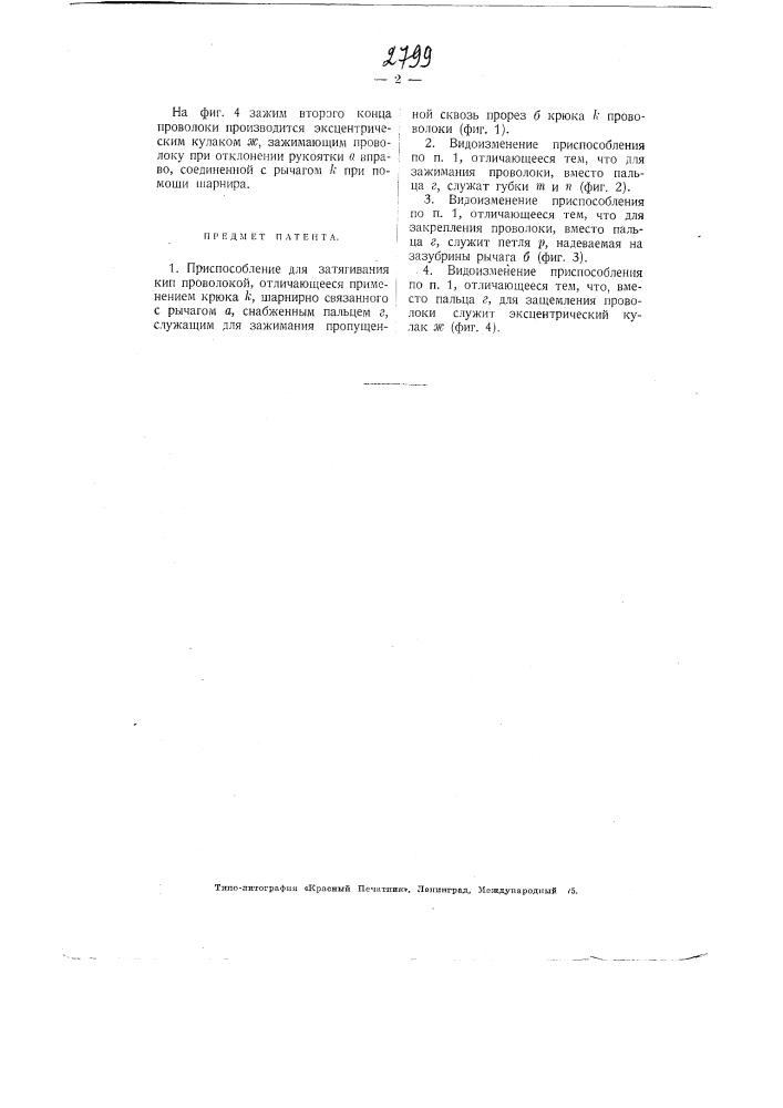 Приспособление для затягивания кип проволокой (патент 2799)