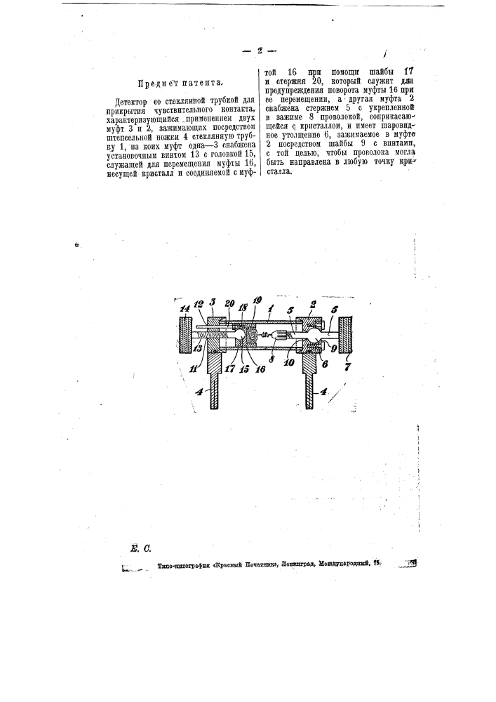Детектор (патент 6041)
