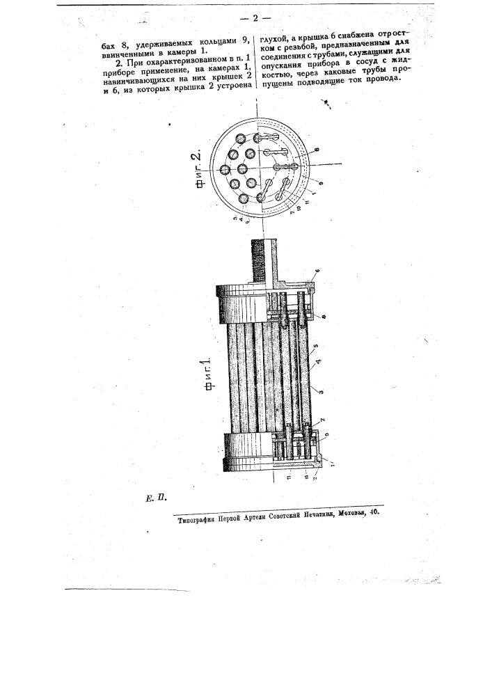 Электрический нагревательный, погружаемый в жидкость, прибор (патент 8647)