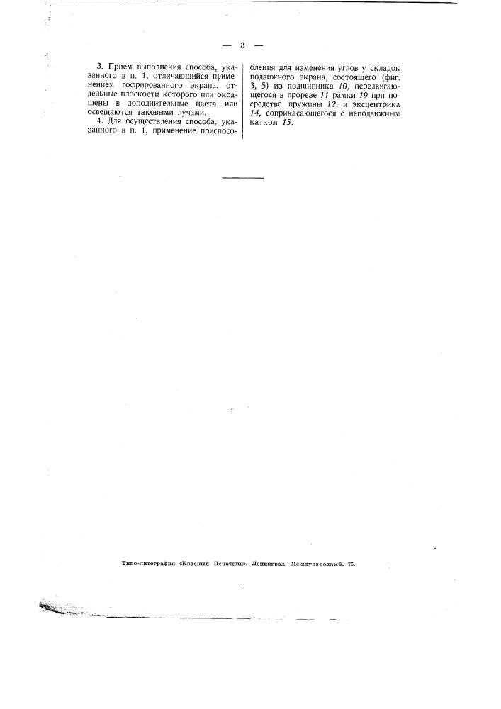 Способ получения рельефных кинематографических изображений (патент 2179)