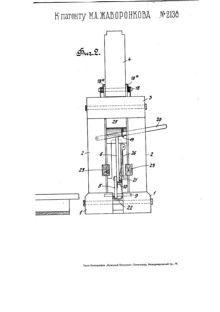 Ручной пресс (тиски) для выделки кирпича (патент 2138)