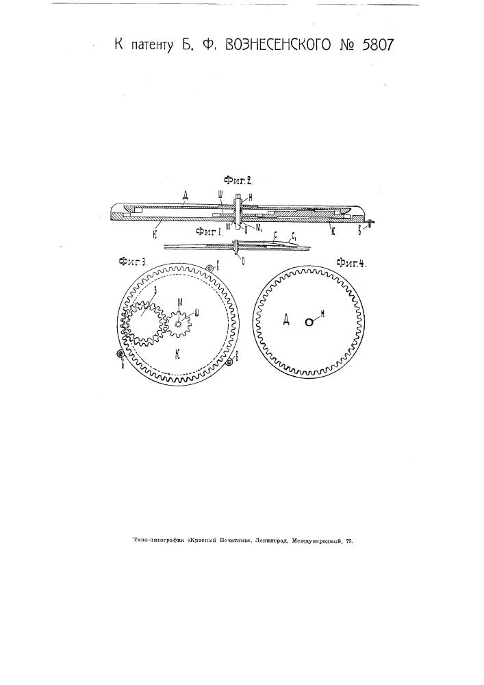 Приспособление для переделки обыкновенных часов на ход по суточному циферблату (патент 5807)