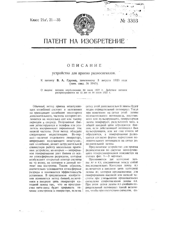Устройство для приема радиосигналов (патент 3303)