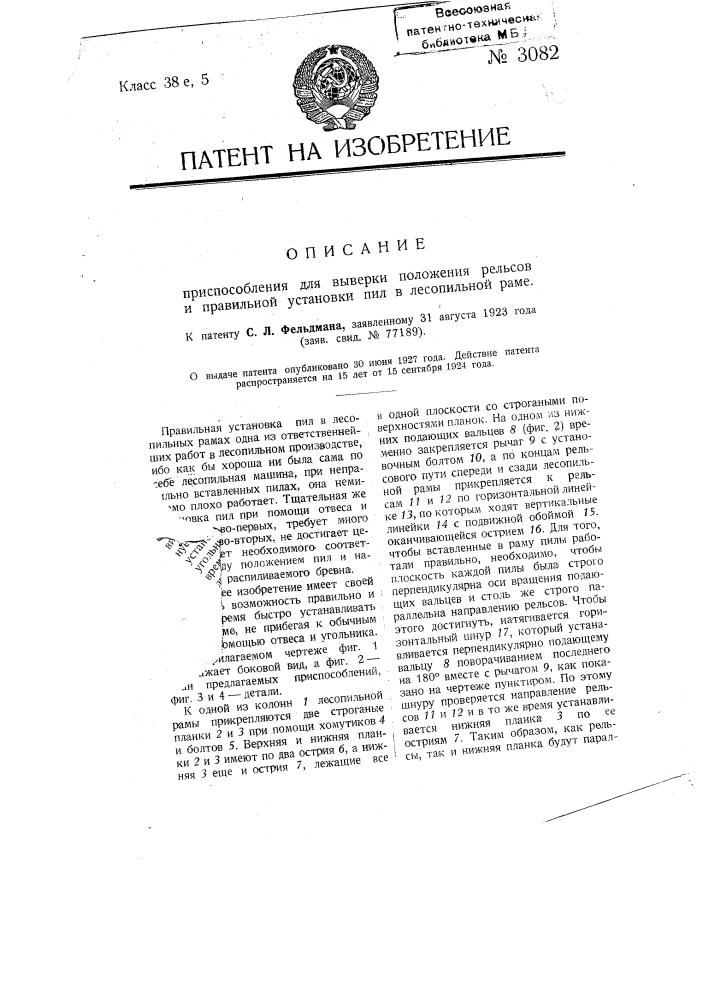 Приспособление для выверки положения рельсов и правильной установки пил в лесопильной раме (патент 3082)