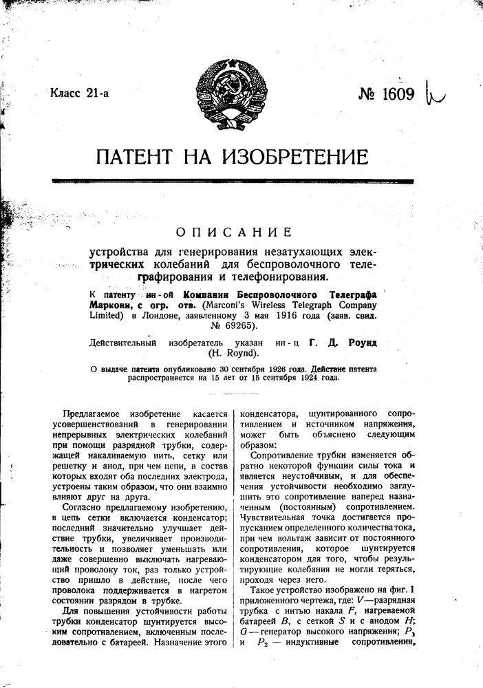 Устройство для генерирования незатухающих электрических колебаний для беспроволочного телеграфирования и телефонирования (патент 1609)