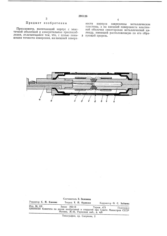 Прессиометр (патент 291126)