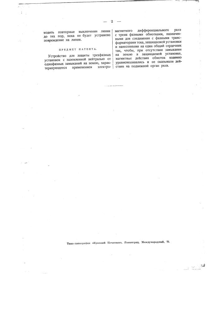 Устройство для защиты трех фазных установок от однофазных замыкания на землю (патент 1761)
