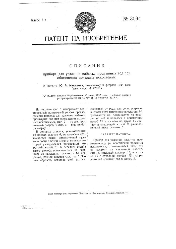Прибор для удаления избытка промывных вод при обогащении полезных ископаемых (патент 3094)