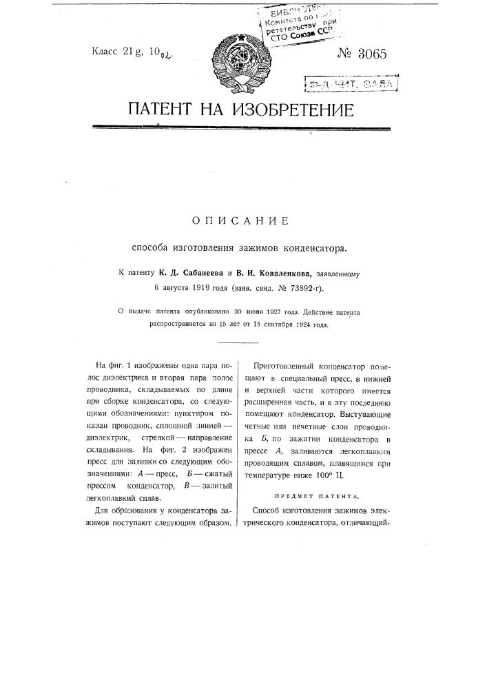 Способ изготовления зажимов конденсатора (патент 3065)