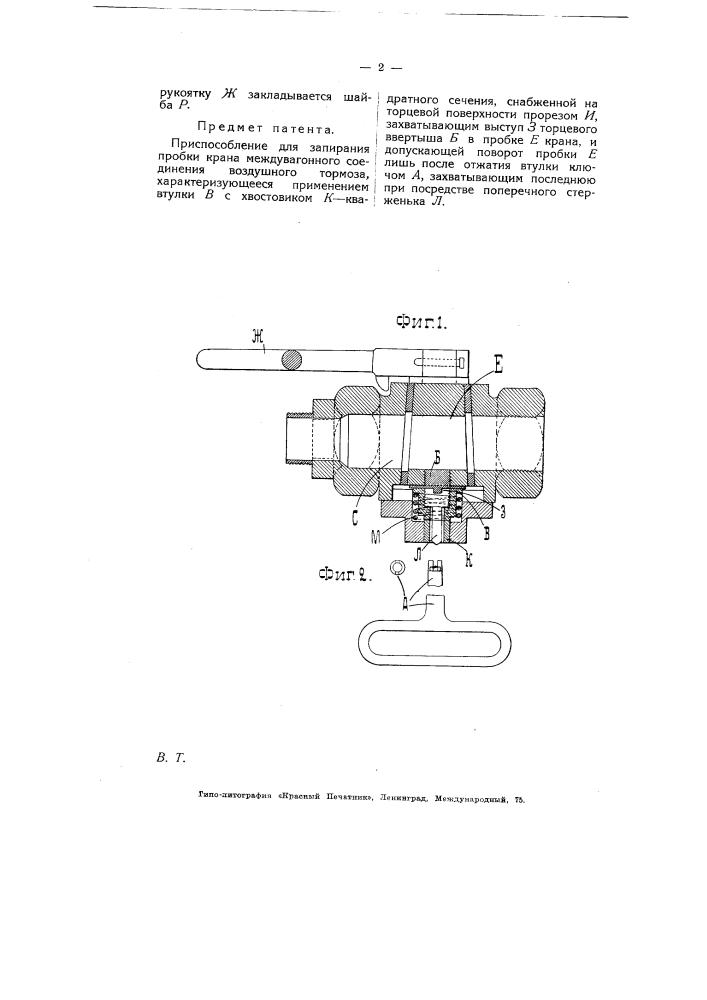 Приспособление для запора пробки крана междувагонного соединения воздушного тормоза (патент 5173)