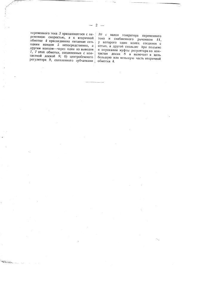 Устройство для поддержания напряжения сети постоянным при переменном числе оборотов генератора переменного тока (патент 758)