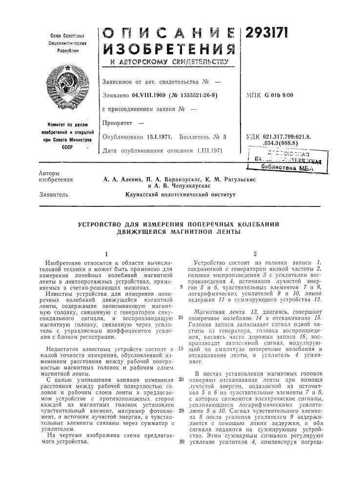 Патент ссср  293171 (патент 293171)