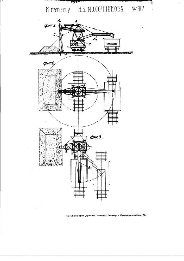 Элеваторно-транспортное устройство для сыпучих тел (патент 1917)