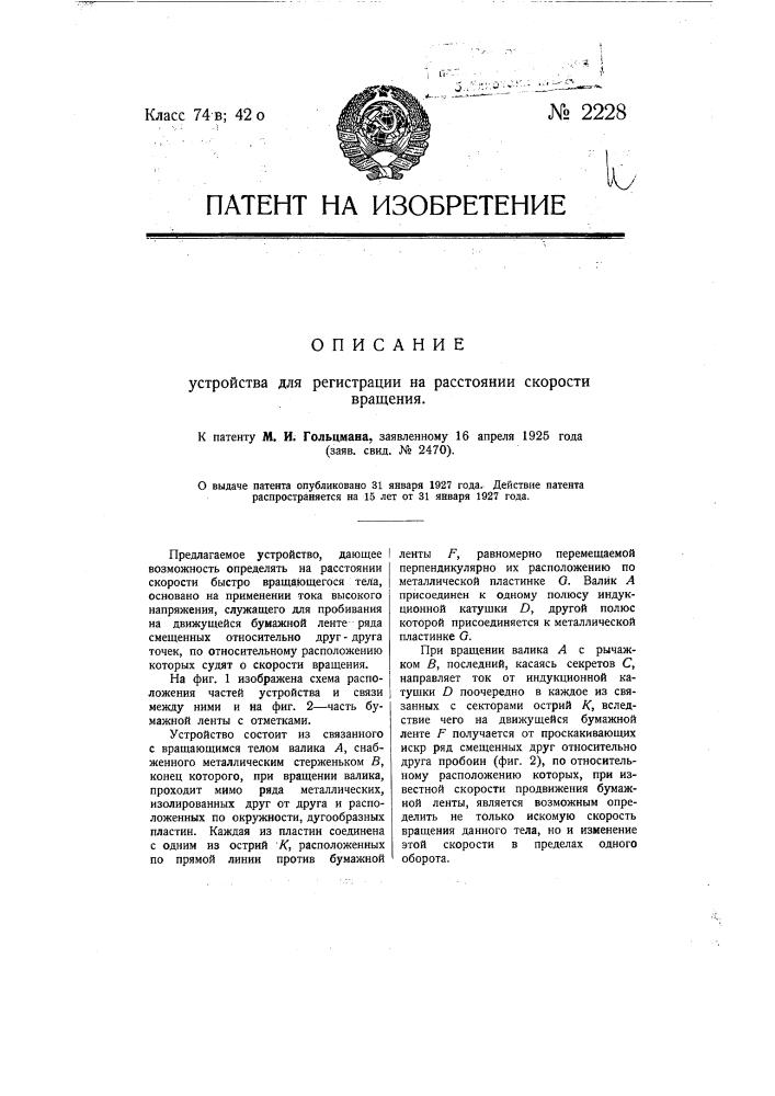Устройство для регистрации на расстоянии скорости вращения (патент 2228)