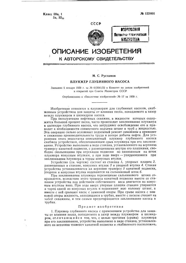 Плунжер глубинного насоса (патент 122401)